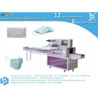 China Antibacterial masks horizontal packaging machine Chinese factory in stock on sale