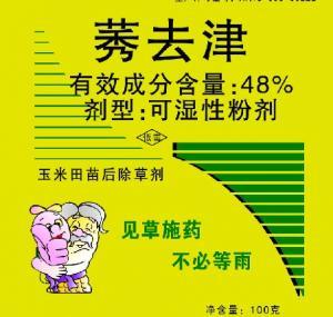 China Atrazine 50%SC and 80% WP Grass Herbicide on sale