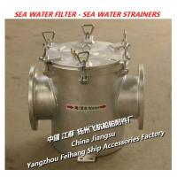 Buy AS200 CB/T497-1994 Auxiliary machine sea water pump imported single water filter / coarse water filter at wholesale prices