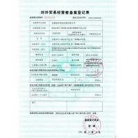 Wuxi Int'l Trade Development Co.,Ltd. Certifications