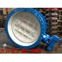 China Large Diameter Triply-eccentric Butterfly Valve with RF Flanged Connection on sale