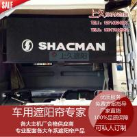 China Shaanxi Automobile Group truck sunshade curtain supplier Shanghai Jiuyi on sale