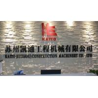 KAITO(Suzhou)Construction Machinery CO.,LTD