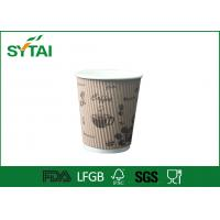 Quality 12 oz 400ml Biodegradable Eco-friendly Coffee Ripple Paper Cup / Small Paper Cups for sale