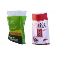 Buy cheap Customized Size PP Fertilizer Bags With PE Liner Bag Weather Resistant product