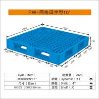 Buy cheap Blue or Black Color customized stackable plastic pallets 1000Mm*1000mm*150mm from wholesalers