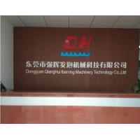 Dongguan Qianghui Foaming Machinery Technology Co., Ltd.