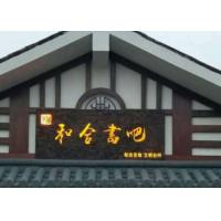 China Custom House Signs  Illuminated Wooden Signs With Any Letter Special Lighting Effect on sale