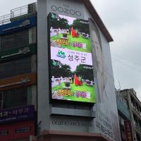 Quality Easy Maintain Waterproof LED Display , P8 SMD 3535 Outdoor Full Color LED Panel for sale