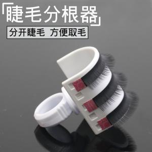 Quality Individual Eyelash Extension Tools Plastic 3D U - Band Fake Eyelash Holder for sale
