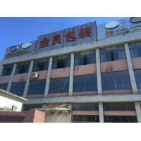 Yuyao Jinliang Commodity Packing Co., Ltd.