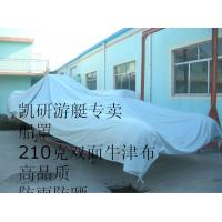 Quality Boat cover Boat cover for sale
