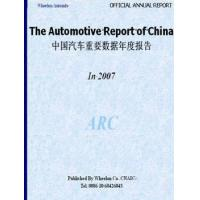 Buy cheap The Automotive Report Of China product