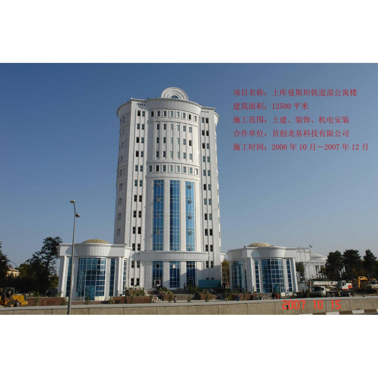 Quality Overseas project |Overseas project>>TurkmenistanMinistryofRailwaysblockofflats for sale
