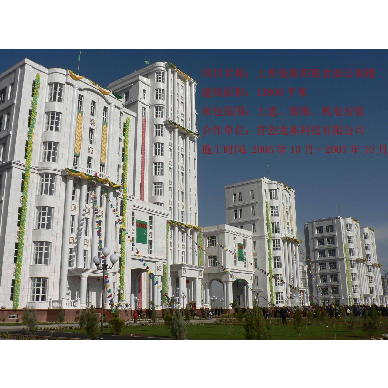Quality Overseas project |Overseas project>>TurkmenistanFoodministryblockofflats for sale