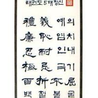 Quality Calligraphy Wall Scroll - Five Spirits of Taekwondo for sale