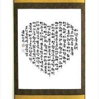 Quality Calligraphy Wall Scroll - Love for sale