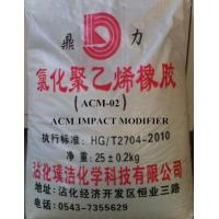 ACM-02 Rigid PVC Impact Modifier