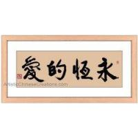 Framed Chinese Calligraphy - Eternal Love #7