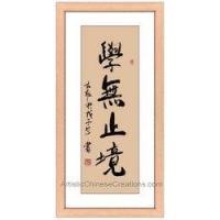 Quality Framed Chinese Calligraphy - There Are No Limits To Learning #63 for sale