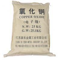 Buy cheap Cupric Oxide product