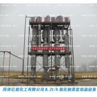 Quality Three - effect sodium chloride evaporator for sale