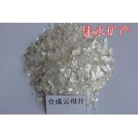 Quality Synthetic mica for sale