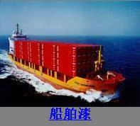 China Ship paint on sale