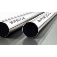 Quality stainless steel round pipe for sale