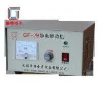 Buy cheap High voltage electrostati... product name: GF-2Bserger from wholesalers