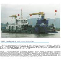 Buy cheap 3500m3/h cutter suction dredger from wholesalers