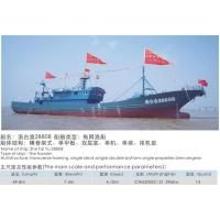 Buy cheap The trawler from wholesalers