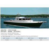Buy cheap 62 feet fishing touring from wholesalers