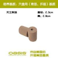 Buy cheap Universal Small Cylinder for Cuttage Seedling Height2.8cm Diameter2.3cm SHT2350-5 from wholesalers