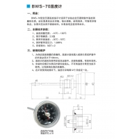 Quality BWS-70 Thermometer for sale