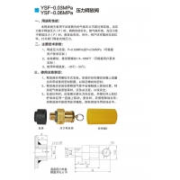 Quality YSF-0.03MPa YSF-0.06MPa pressure relief valve for sale