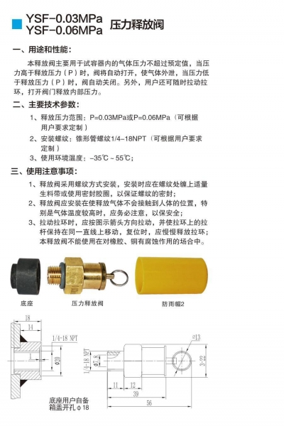 China YSF-0.03MPa YSF-0.06MPa pressure relief valve