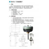 Quality BWS-108 Thermometer for sale